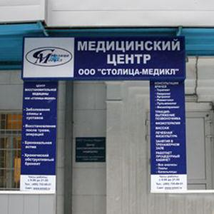 Медицинские центры Охи