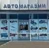 Автомагазины в Охе